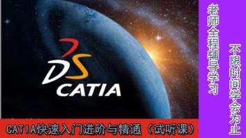CATIA快速入门进阶与精通(操作+技巧+案例)