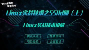 Linux运维教程之SSHd服(上)