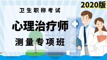【卫生职称】2020年心理治疗师(中级含初级)测量专项班