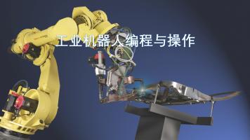 工业机器人编程与调试