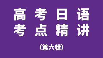 高考日语考点精讲 (第六辑)