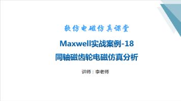Maxwell实战案列18 同轴磁齿轮