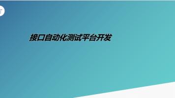 接口自动化测试平台开发