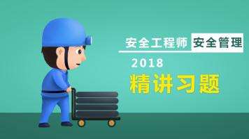 2018年安全工程师《安全管理》精讲习题