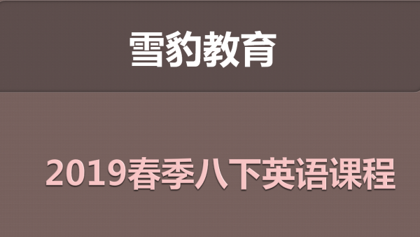2019春季八下英语课程【雪豹教育】
