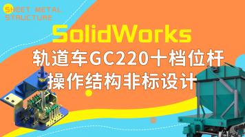 企业实战项目02-轨道车GC220十档位杆操作结构非标设计