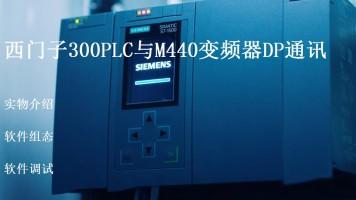 西门子(实物)S7-300PLC与MM440 PROFIBUS-DP通讯