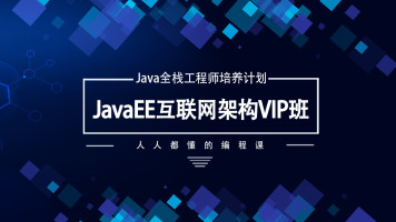 JavaEE互联网架构VIP班【vNext学院】