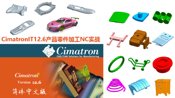cimatron12.6产品零件数控加工实战