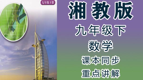 湘教版初中数学九年级(下册)同步教学