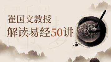 崔国文教授解读易经50讲