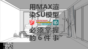 用MAX渲染SketchUp模型必须掌握的6件事