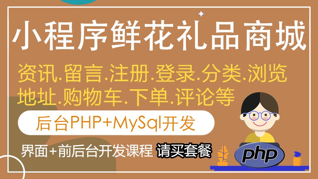PHP微信小程序鲜花礼品商城 大学生毕业设计 教学视频