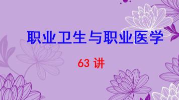 华中科技大学 职业卫生与职业医学 邬堂春 63讲