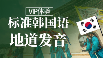 【VIP体验课】标准韩国语发音精讲班