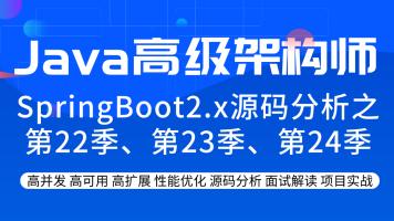 SpringBoot2.x源码分析之第22季、第23季、第24季