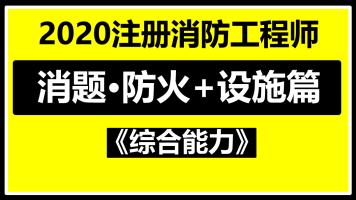 2020消防工程师精编习题班—综合能力·防火+设施篇(云峰网校)