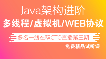 Java多线程/JVM虚拟机/WEB协议【熵增】