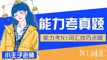 「kokoko老师」N1历年真题解析--词汇篇【录播课】