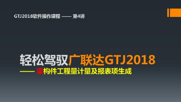轻松驾驭广联达GTJ2018——第4讲 梁构件工程量计量及报表生成