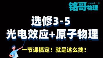 【高考物理-高中物理】绝妙!选修3-5光电效应+原子(近代)物理