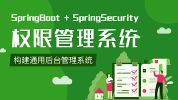Java·Spring Boot+Mybatis+Spring Security权限管理项目实战