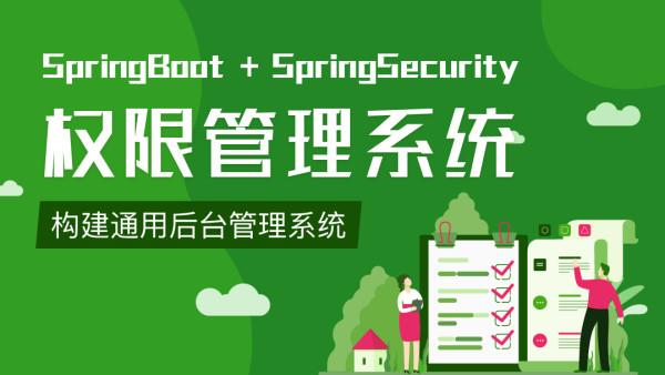 Java·Spring Boot+Mybatis+Spring Security权限管理项目实战