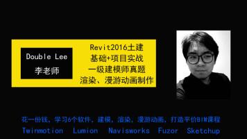 Revit土建【软件操作+项目实战+一级建模师真题+渲染+动画】