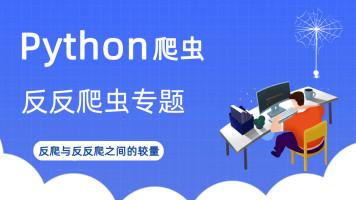 Python爬虫——反反爬专题