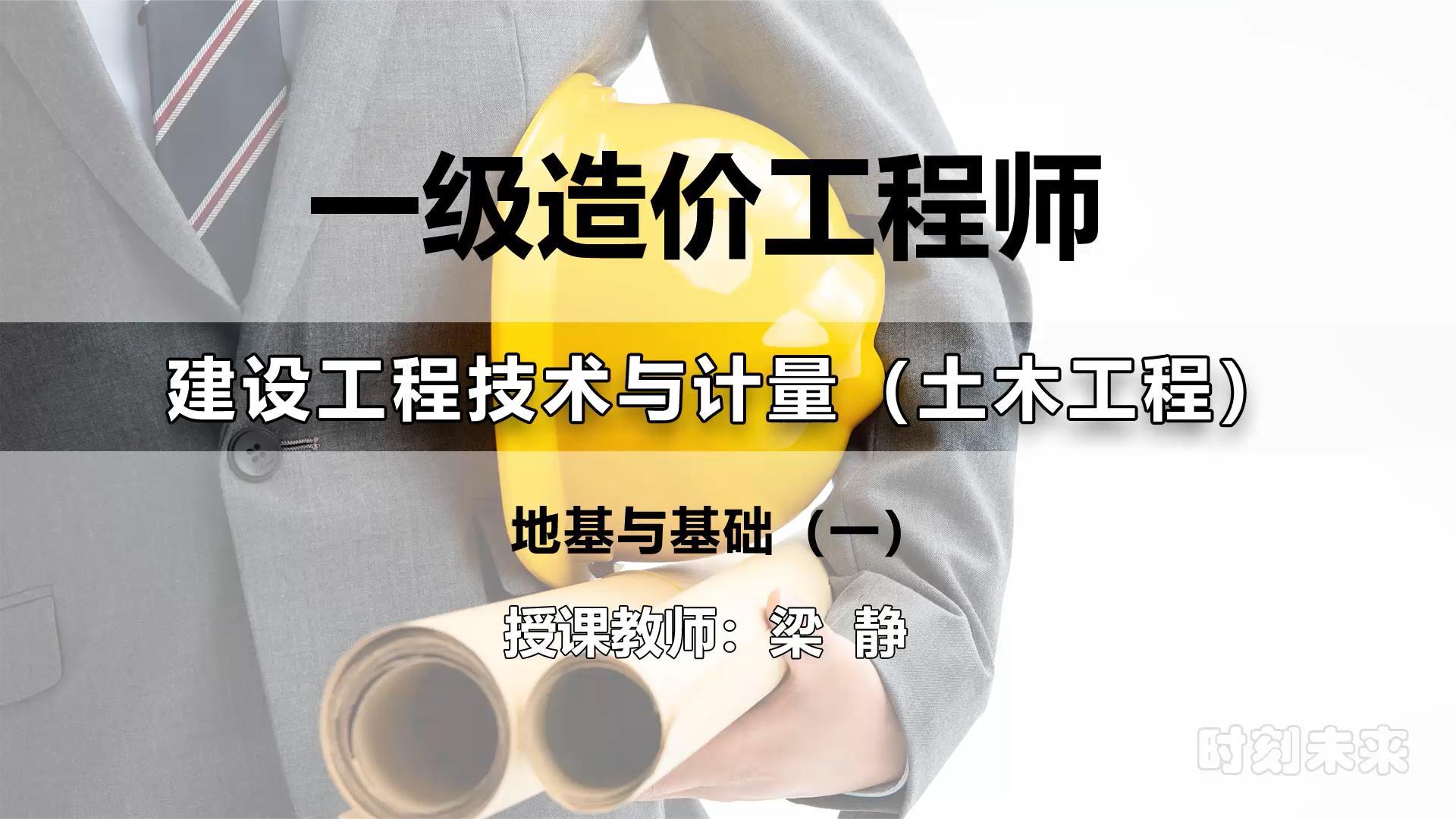 梁静-一级造价工程师-建设工程技术与计量(土木建筑工程)