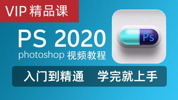 photoshop 2020视频教程 ps教程 零基础入门到精通 平面设计修图