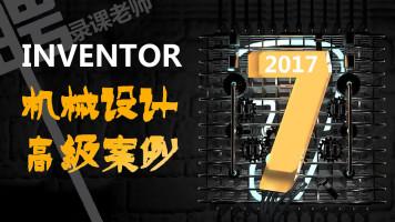 Inventor2017机械设计视频教程全国技能大赛自学入门精通免费教程
