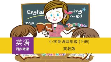 四年级英语下册同步微课程(冀教版)