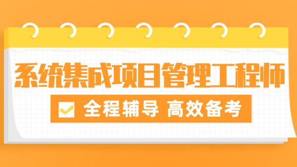 系统集成项目管理工程师中级职称全程辅导 Tikubook软考 徐风老师