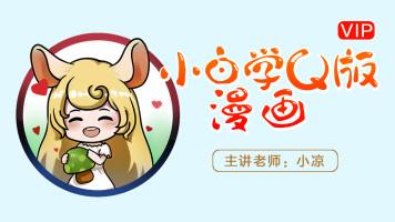 VIP《小白学Q版漫画》漫画/插画/板绘/卡通