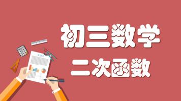 初三数学 二次函数 基础知识解说+练习题讲解【家课堂网校】