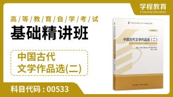 自考00533中国古代文学作品选(二)基础精讲班【学程教育】