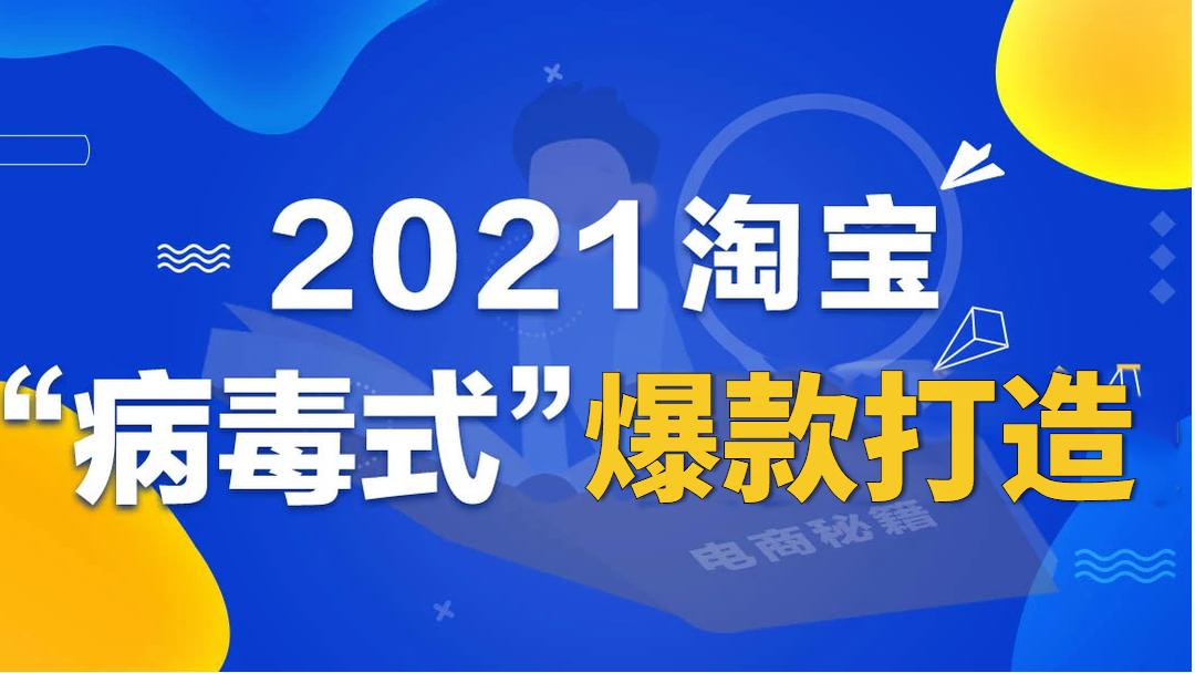 """2021淘宝""""病毒式""""爆款打造,词根卡位爆店铺访客【正在直播】"""