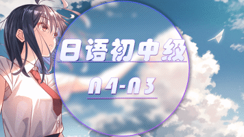 日语初中级N4-N3