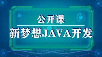 新梦想Java开发公开课