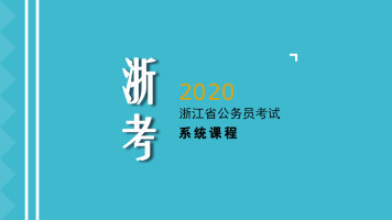 2020年浙江省公务员考试—笔试系统班
