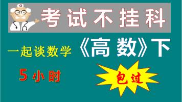 《高等数学 》下 精讲版—期末复习/考研/专升本/自考