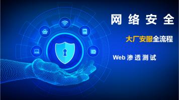 2020最新网络安全-Web渗透测试-2