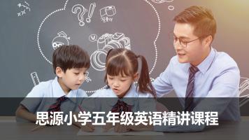 【线上授课】思源小学五年级英语精讲课程(名师授课)