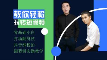 抖音电商 抖音短视频推广 新媒体 淘宝客自媒体抖音运营上热门