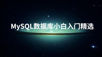 MySQL数据库小白入门精选