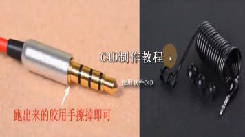 C4D电商产品公开课c4d电插头制作渲染
