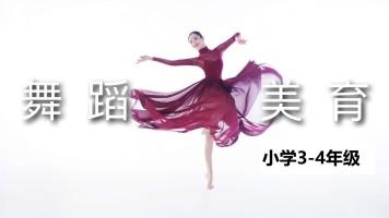 【小学3-4年级】舞蹈美育