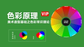 VIP《色彩原理》构成/理论/美术/绘画/色调/冷暖/色彩搭配/配色