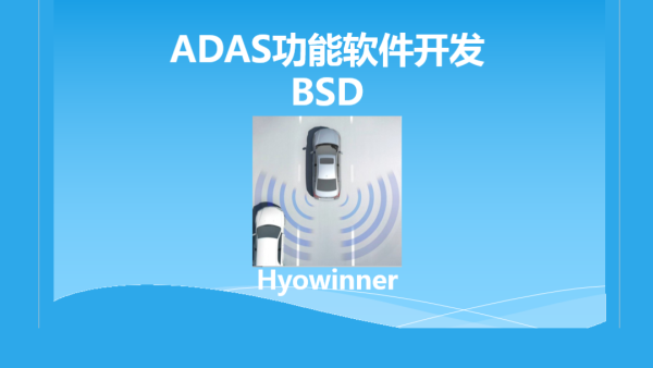 ADAS功能软件开发_BSD